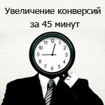 Увеличиваем конверсию за 45 минут