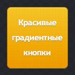 Красивые градиентные кнопки без картинок для всех браузеров