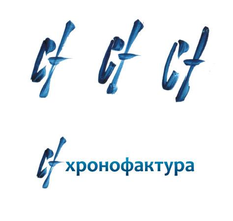 Имперави, Хронофактура, пятый вариант