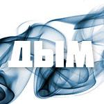 Каллиграфия итипографика, выпуск одиннадцатый про дым