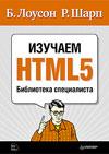Изучаем HTML5. Библиотека специалиста