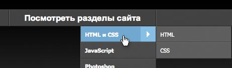 Выпадающее меню на CSS