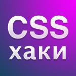 CSS хаки