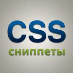 Пятничные сниппеты. CSS