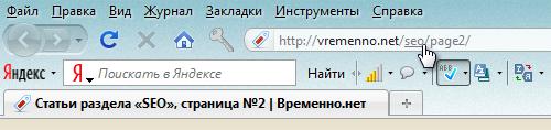 Locationbar2 — расширение для Firefox, которая разбивает URL на ссылки по разделам