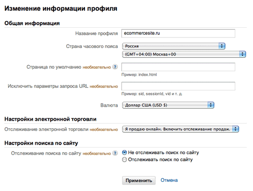 Электронная коммерция в Google Analytics