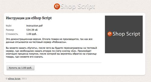 Скрипт для продажи файлов eShop Script