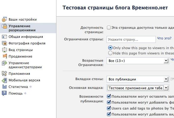 Создание iFrame приложений для страницы Facebook