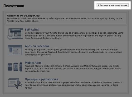 Создание iFrame приложени для страницы Facebook
