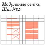 Пять простых шагов к разметке модульными сетками. Шаг 2
