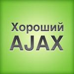 Хороший AJAX