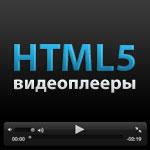 HTML5 видеоплееры