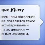 Интерфейсные гайдеры с помощью jQuery