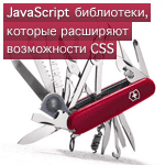 JavaScript библиотеки, которые расширяют возможности CSS