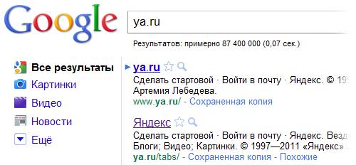 Разные домены для одного сайта в выдаче Google