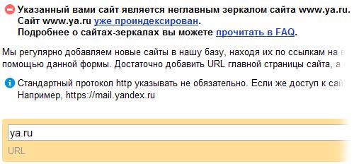 Яндекс показывает основное зеркало при попытке добавить на индексацию дополнительное