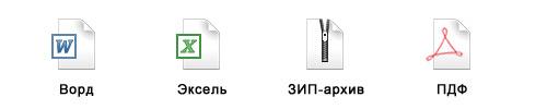 Иконки документов