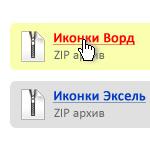 Иконки — ежемесячный выпуск №9 (иконки офисных документов)