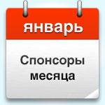 Спонсоры месяца: январь 2011