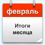 Итоги месяца: февраль 2011