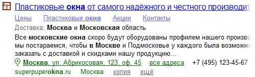 Идеальный сниппет в выдаче Яндекса
