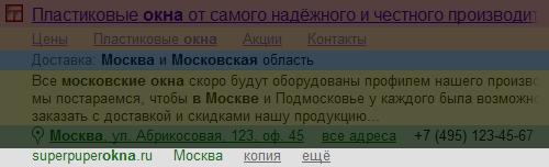 URL, регион, кеш