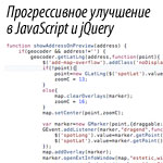 Прогрессивное улучшение в JavaScript