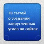 38 статей о создании закругленных углов на сайтах