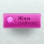 Продажные кнопки