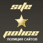 Реклама: Сервис «Полиция Сайтов». Аудит юзабилити сайта — это выгодно!