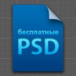 Бесплатные PSD — подборка сайтов