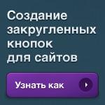 Создание закругленных кнопок для сайтов