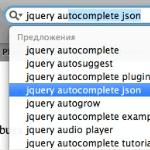 Делаем автозаполнение на JavaScript