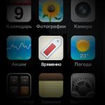 Webclip — иконка веб-приложения для iPhone/iPod Touch
