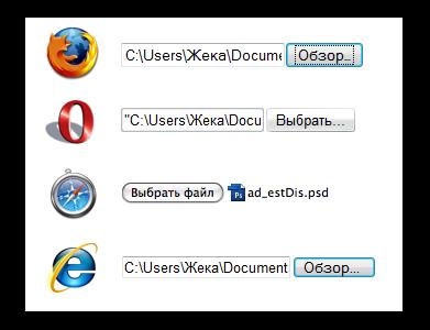 заполненные файл-инпуты