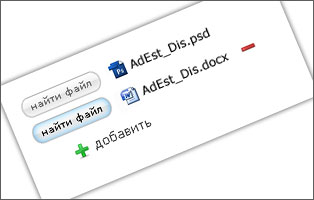 Cтилизация файл-инпутов