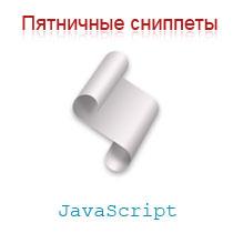 Пятничные сниппеты. JavaScript, продолжение стилизации файл-инпута